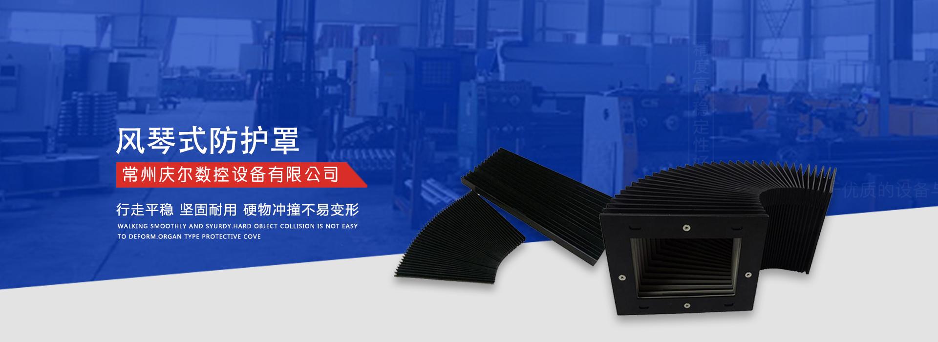 江阴风琴防护罩厂家